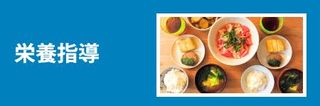 栄養指導のページへ