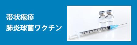 予防接種のページへ